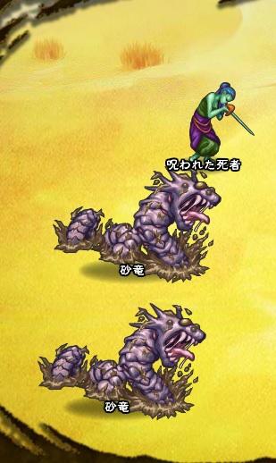 5回目。全員で戦闘。 呪われた死者 砂竜×2