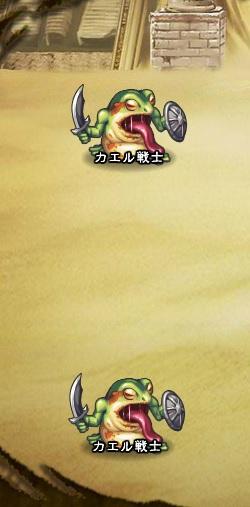 7回目。ボス。 カエル戦士×2